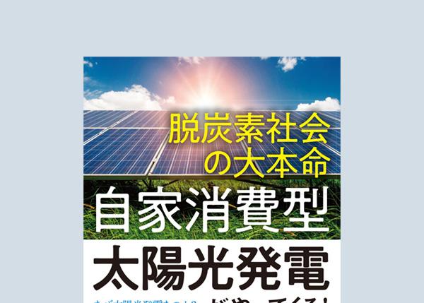 弊社代表である石橋大右が書籍「脱炭素社会の大本命、自家消費型太陽光発電がやってくる!」を出版しました。
