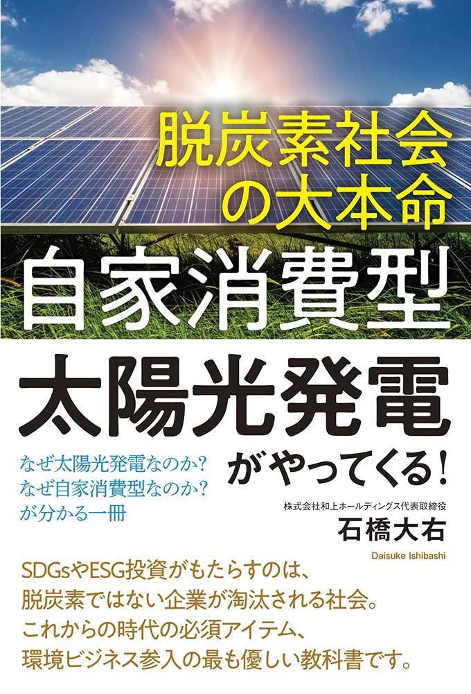 拙著「脱炭素社会の大本命「自家消費型太陽光発電」がやってくる!」が発刊されました
