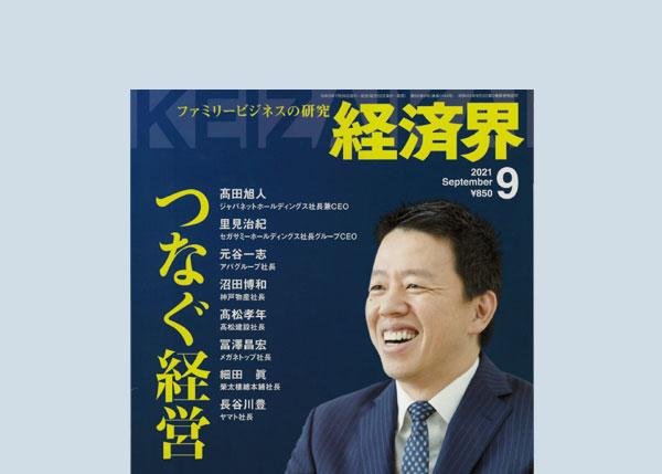ビジネス雑誌「経済界」に弊社代表の書籍が掲載されました。