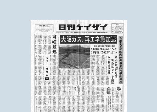 「日刊ケイザイ」に弊社代表の書籍が掲載されました。